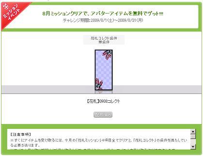 20090809.JPG